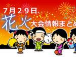 【2017年7月29日開催予定の千葉の花火大会情報まとめ】