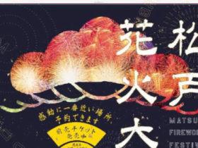 2017年千葉「松戸」花火大会デート最新情報!デートコースご紹介