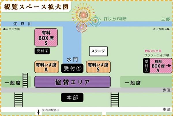 松戸花火大会の有料席チケット情報
