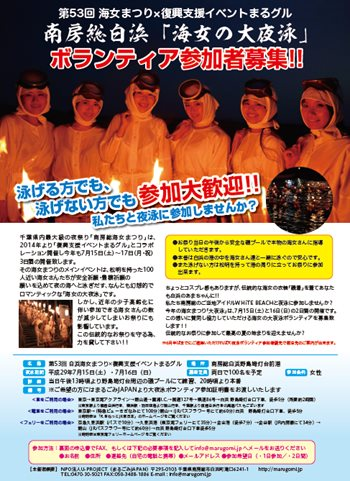2017年白浜海女祭りの海女さん募集の詳細