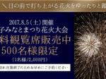 2017年千葉「銚子花火デート」!丸っと銚子花火デートコースご紹介