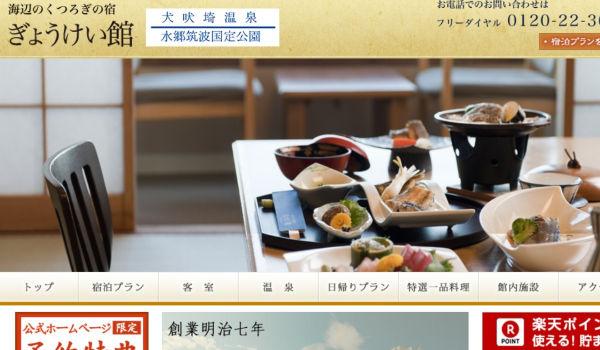 銚子花火デートに絶対お勧めのホテル 犬吠埼温泉ぎょうけい館