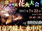 2017年千葉「富津花火デート」!東京湾最大級の水中花火体験を