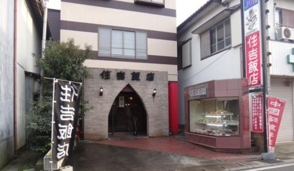 2017年富津花火デートにお勧めのお店 住吉飯店