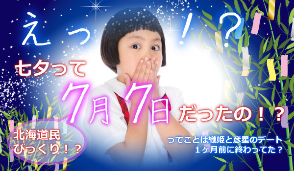 2017年7月7日は七夕に衝撃の事実発覚!北海道の七夕は8月だった!?