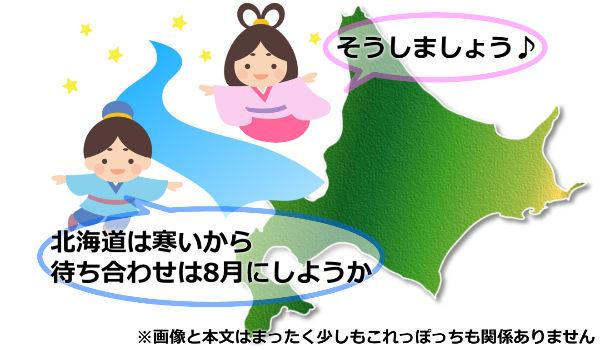 なんで北海道の七夕は8月なの?