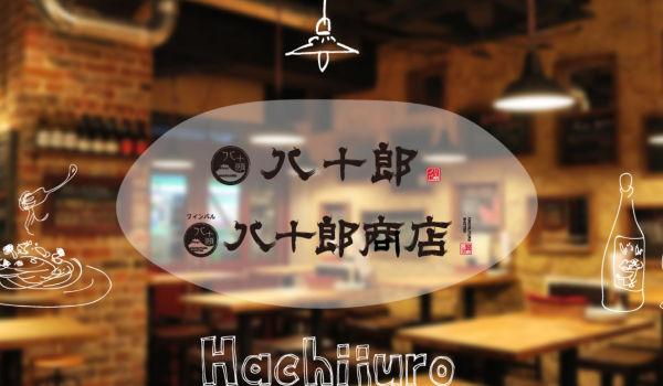 2017年船橋港親水公園花火大会のお勧めデートディナー 八十郎商店(はちじゅうろう商店)