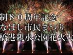 2017年千葉「船橋花火デート」!穴場スポット最新情報