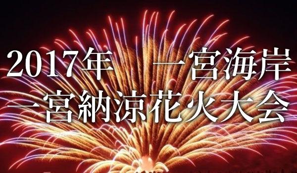 2017年千葉「一宮花火デート」必見の水中スターマイン最新情報