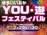 2017年千葉「いいおか花火デート」映画のロケ地を巡るプラン