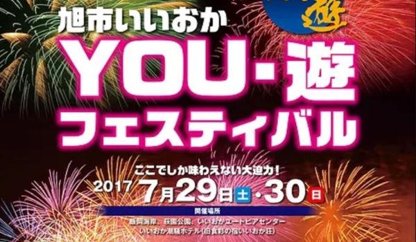 2017年7月29日開催予定の千葉の花火大会情報まとめ 「いいおか花火デート」映画のロケ地を巡るプラン