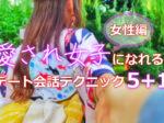 【2017年花火デート】愛され女子直伝のデート会話テクニック