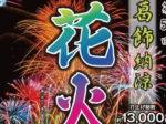 2018年葛飾花火大会は「松戸の河川敷」が超穴場スポット!
