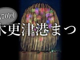 2017年千葉「木更津花火デート」漁港に上がる特大スターマイン鑑賞デート