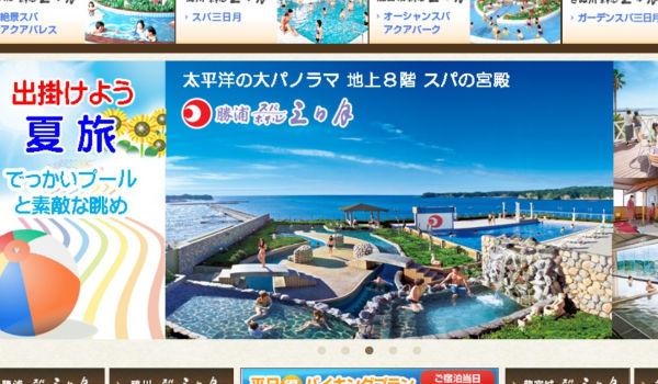 2017年木更津港まつり花火大会でオススメのホテル