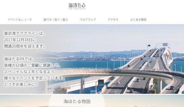 2017年木更津港まつり花火大会の穴場情報!海ほたるPA