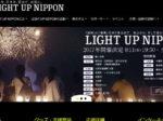 「LIGHT UP NIPPON2017」花火の力で日本を元気にプロジェクトに賛同!