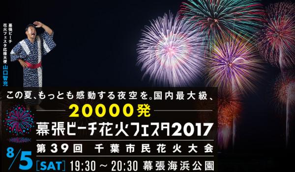 2017年千葉「幕張花火」!最大級の花火大会はホテルデートで