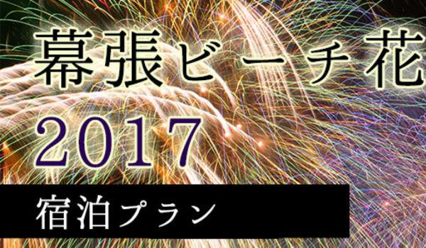 幕張花火2017!お部屋から花火を重視するならニューオータニ