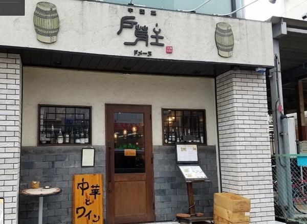 2017年松戸花火大会の鉄板デートコース 中国菜 戸芽主 (ドメーヌ)