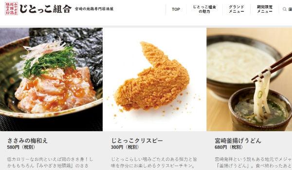 松戸の花火デートオススメディナー!「じとっこ組合」