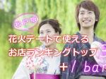 【2017年版】松戸の花火デートで使えるお店ランキングトップ3