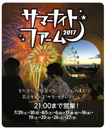 2017年7月29日開催予定の千葉の花火大会情報まとめ マザー牧場花火デートが初デートにオススメの理由