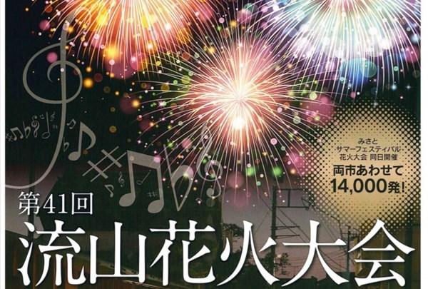 2017年千葉「流山」花火大会デートはカップルシートで♪