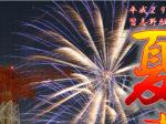 花火もお祭りも楽しめる「習志野駐屯地欲張り夏祭りデート」