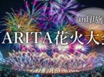2017年千葉「成田花火デート」!千葉で一番人気の季節ハズレの花火デート