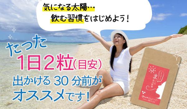 飲む日焼け止めの人気商品「まっしろ美白習慣」って?