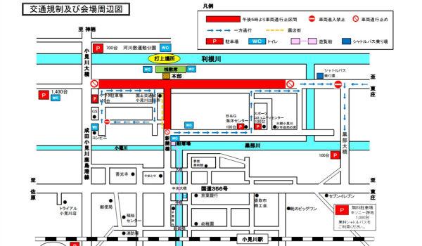 2017年水郷おみがわ花火大会の最新詳細情報