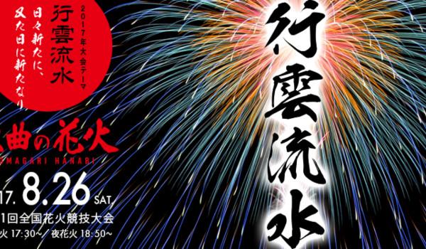 一生に一度は二人で見たい!「秋田県大曲の日本一の花火」デート補完計画
