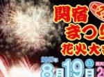 2017年千葉「関宿祭り」花火デート!お祭りも楽しむ1日デートプラン
