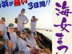 2017年千葉「南房総白浜海女まつり」花火デートでアワビはいかが?
