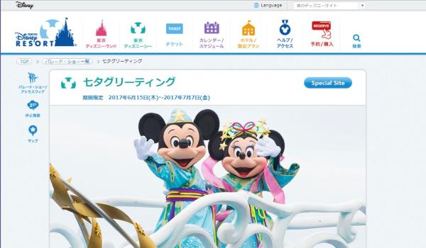 断然第1位!東京ディズニーランド「ディズニー七夕デイズ」