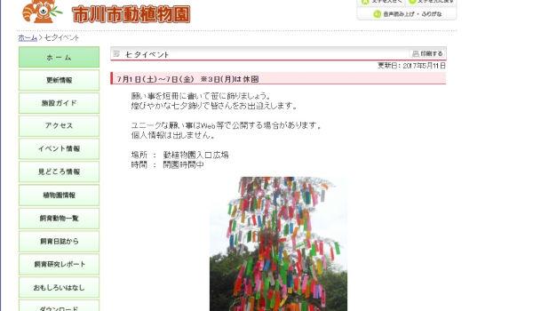 第3位!市川市動植物園「七夕イベント」