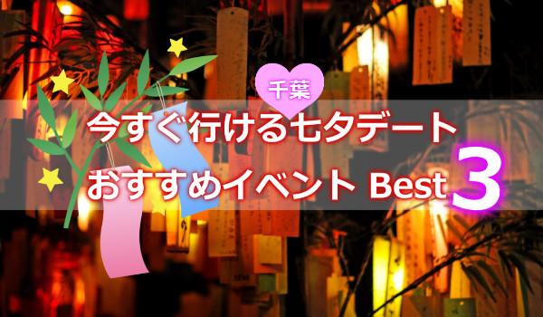 【2017年千葉の七夕デート】今すぐ行けるオススメのイベント情報