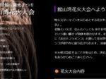 2017年千葉「館山花火デート」臨場感を味わえる館山花火最新情報