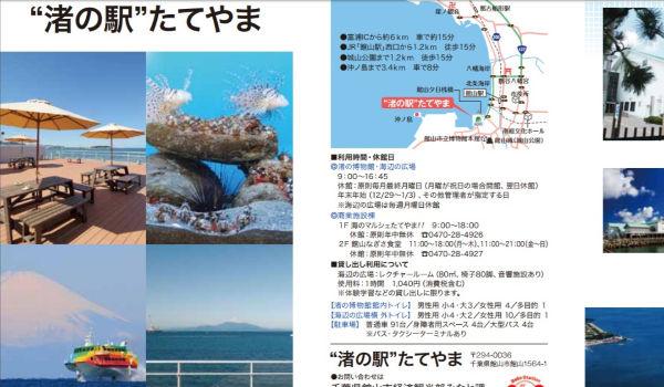 館山湾花火大会2017の穴場スポット!渚の駅たてやま