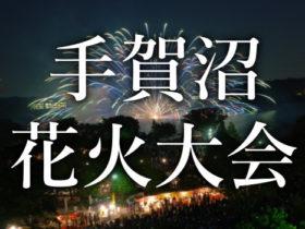 2017年千葉「手賀沼(てがぬま)」花火デート!秘密の穴場最新情報!