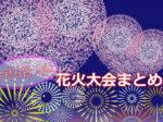 2017年8月5日(土)に開催される千葉エリアの花火大会一覧まとめ