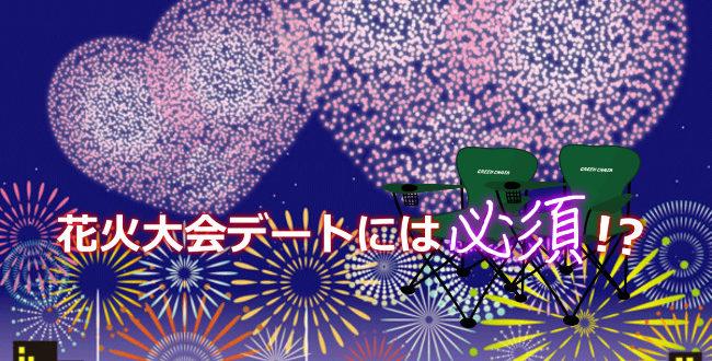 千葉の花火デート2017!できれば椅子を持参するべき理由って?
