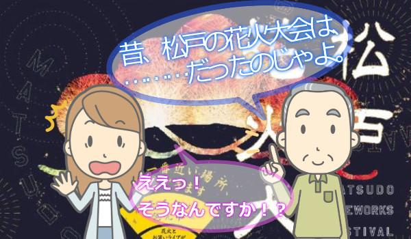 松戸花火大会2017は8月5日開催!実は昔は隅田川の花火大会より凄かった!?