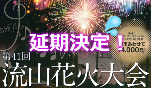 2017年8月19日開催の流山花火大会は延期決定!三郷のサマーフェスティバルも同様